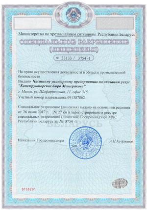 новая лицензия ЧП